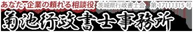 菊池行政書士事務所
